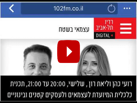 ירדן נוי ברדיו תל אביב