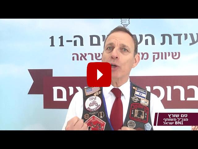 ועידת העסקים ה- 11 של BNI שיווק מעורר השראה BNI Israel 2018 convention