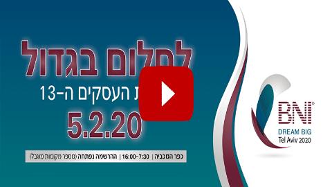 ועידת העסקים ה- 13 של BNI לחלום בגדול BNI Israel Dream Big 2020 INW